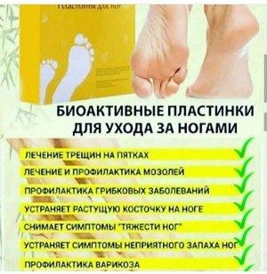 Пластины для ног