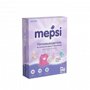 Пятновыводитель на основе активного кислорода для детского белья гипоаллергенный Mepsi 400 гр.
