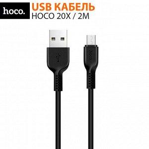 USB кабель Hoco X20 / 2 м