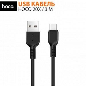 USB кабель Hoco X20 / 3 м