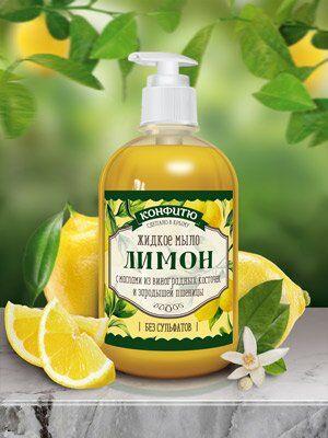 """Мыло жидкое """"""""Лимон"""""""" 460 мл"""