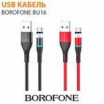 Магнитный USB кабель Borofone BU16 / 1,2 м