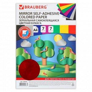 Бумага цветная зеркальная самоклеящаяся А4, 7 листов, 7 цветов, 210 х 297 мм