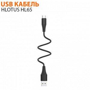 USB кабель Hlotus HL65 / 1 м
