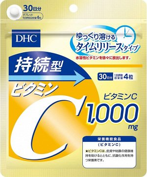DHC Vitamin C - 30 дневный запас витамина С