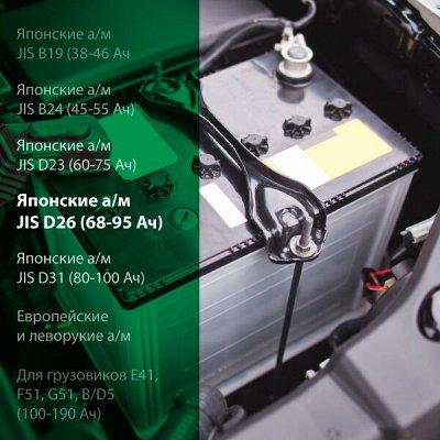 -25% 🔥 Всё для авто: аксессуары, масла, химия, инструменты — Аккумуляторы на японские а/м типоразмер JIS D26 (68-95 Ач) — Запчасти и расходники