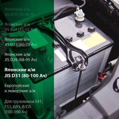-25% 🔥 Всё для авто: аксессуары, масла, химия, инструменты — Аккумуляторы на японские а/м типоразмер JIS D31 (80-100 Ач) — Запчасти и расходники