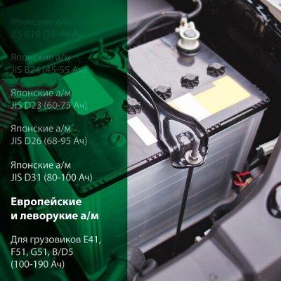 -25% 🔥 Всё для авто: аксессуары, масла, химия, инструменты — Аккумуляторы на европейские и леворукие а/м — Запчасти и расходники