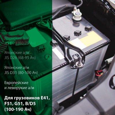 -25% 🔥 Всё для авто: аксессуары, масла, химия, инструменты — Аккумуляторы для грузовиков E41, F51, G51, B/D5 (100-190 Ач) — Запчасти и расходники