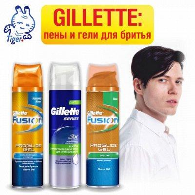 Доставим за день. Всё для бритья и эпиляции в одной покупке — GILLETTE — пены и гели для бритья, лосьоны после бритья