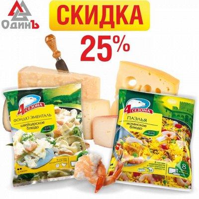 Отменяем поход за продуктами!  — Скидка 25%! — Готовые блюда