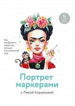 Портрет маркерами с Лерой Кирьяковой. Как изобразить характер, эмоции и внутренний мир. 7 мастер-кла