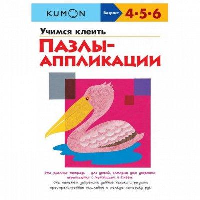 Миф - KUMON и необычные книги для тебя и детей!