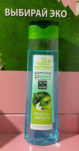NEW ! Шампунь Чистая линия польза растений 2в1 свежесть и мягкость