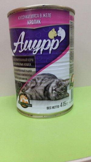 Амурр влажный корм для кошек Кролик в желе 415гр консервы
