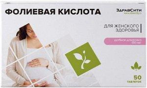 Фолиевая Кислота Здравсити, Таб. 100 мг (500 Мкг Фол.К-Ты) №50 (Бад)