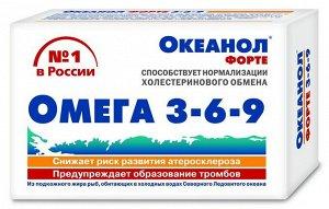 Океанол Форте 3-6-9 Капс. 1450Мг №30 (Бад)