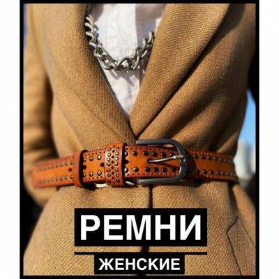 🎁Идеальный подарок! Натуральная кожа!🎁🎄 — Ремни женские кожаные — Ремни