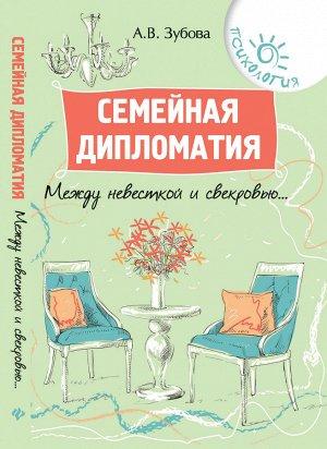 Семейная дипломатия:между невесткой и свекровью.