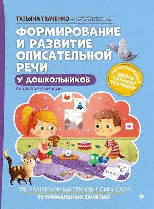 Формирование и развитие описательной речи у дошкольников