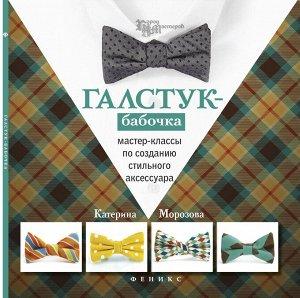 Галстук-бабочка:мастер-классы по созданию стил