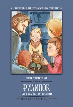 Филипок: рассказы и басни.