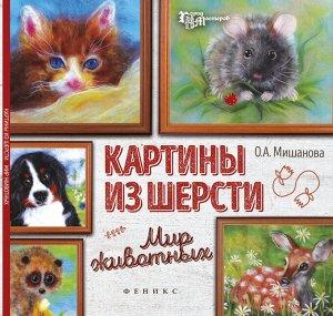 Картины из шерсти: мир животных