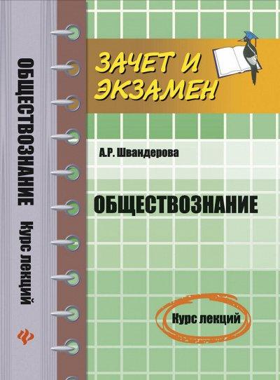 ФЕНИКС - остров книг — много полезного! Школа и разное — Общественные науки