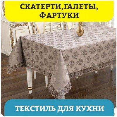 Быстро и выгодно! Полезные гаджеты для взрослых и детей — Текстиль для кухни. Скатерти, фартуки, подушки на табурет