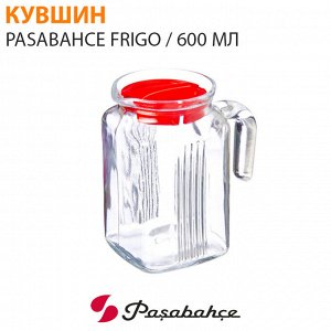 Кувшин Pasabahce Frigo / 600 мл