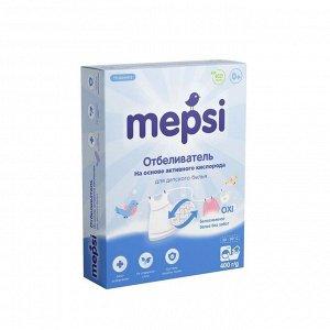 Отбеливатель на основе активного кислорода для детского белья гипоаллергенный Mepsi 400 гр.