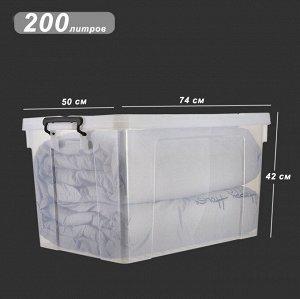 Контейнер для хранения прозрачный Х-8448 200 литров