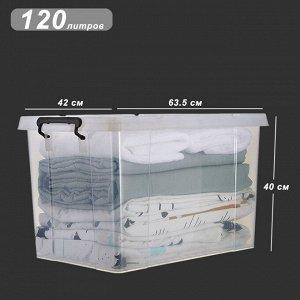 Контейнер для хранения прозрачный Х-8448 120 литров