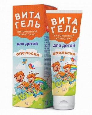 Витаминный комплекс для детей Вита гель со вкусом апельсина в тубе 100 мл.