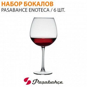 Набор бокалов Pasabahce Enoteca / 6 шт. 780 мл