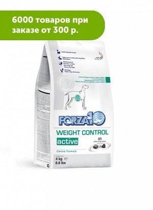 Forza10 Weight Control Active диета сухой корм для собак всех пород страдающих лишним весом 4кг