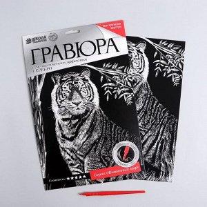 Гравюра на подложке «Тигр» с металлическим эффектом серебра А4