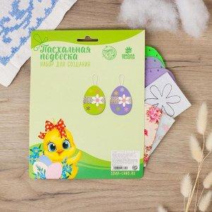 Набор для создания пасхальной подвески 2 шт. «Цветочки»
