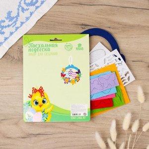 Набор для создания пасхальной подвески «Яички в цветочках»