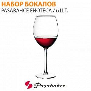 Набор бокалов Pasabahce Enoteca / 6 шт. 615 мл