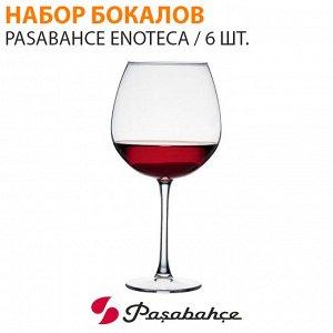 Набор бокалов Pasabahce Enoteca / 6 шт. 655 мл