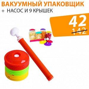 Вакуумный упаковщик  / насос и 9 крышек