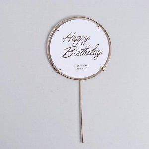 Топпер «С днём рождения», круг