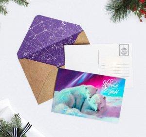 Открытка поздравительная с конвертом