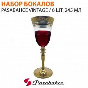Набор бокалов Pasabahce Vintage / 6 шт. 245 мл
