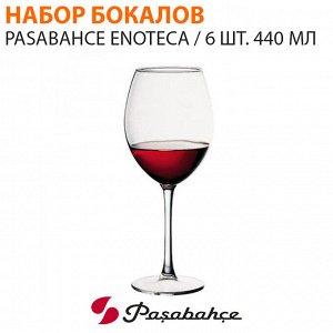 Набор бокалов Pasabahce Enoteca / 6 шт. 440 мл