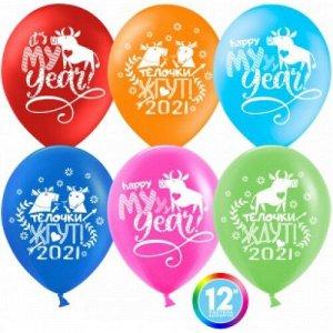 ВОЗДУШНЫЙ ШАР ЛАТЕКСНЫЙ С РИСУНКОМ 12''/30 СМ HAPPY 2021, С НОВЫМ ГОДОМ!, АССОРТИ, ПАСТЕЛЬ, 2 СТ