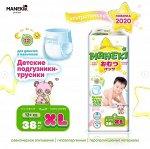 """Подгузники-трусики детские одноразовые """"MANEKI"""", размер XL, >12,38шт"""