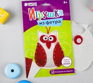 Набор для создания подвесной игрушки из фетра «Совёнок»
