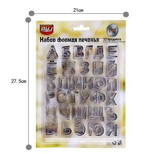 """Набор формочек для печенья """"Алфавит"""", 33 шт"""
